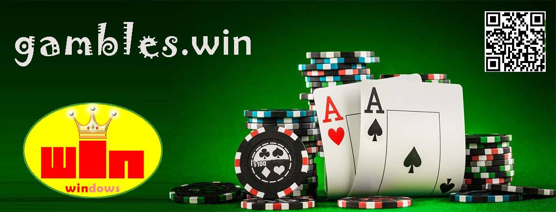 gambles.win